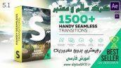 ۱۵۰۰ ترنزیشن جادویی برای افتر افکت و پریمیر