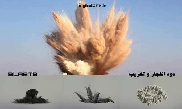افکت ویدیویی دود انفجار و تخریب Blast