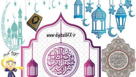 مجموعه طرح لایه باز رمضان (png)