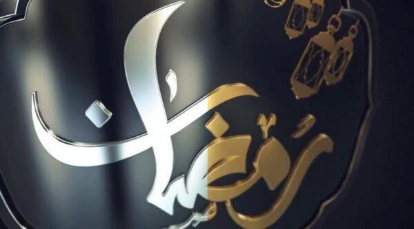 پروژه مدال عربی ماه رمضان