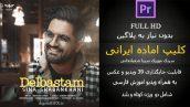 کلیپ اماده عروسی ایرانی 101 سینک موزیک سینا شعبانخانی