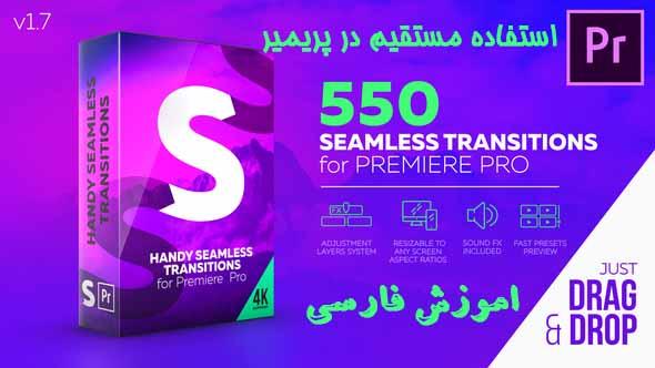 handy seamless pic - دانلود ترنزیشن handy seamless برای پریمیر
