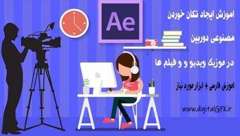 اموزش فارسی ایجاد تکان خوردن مصنوعی دوربین در موزیک ویدیو و فیلم