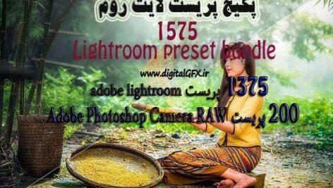 preset light romm cover