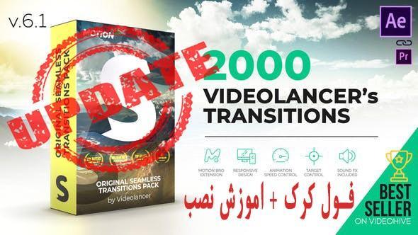 200 handy transition after effect digitalGFX.ir