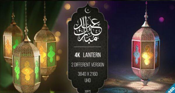 پروژه اماده افتر افکت عید رمضان Ramadan Eid Lantern