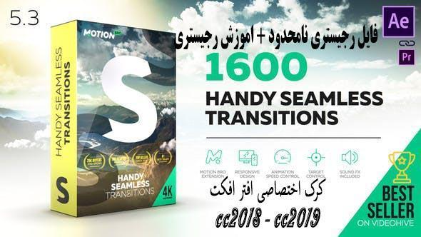 preview1600 handy seamless